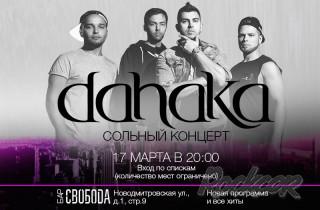 2018.03.17 - Сольный концерт DAHAKA в баре СВОБОДА