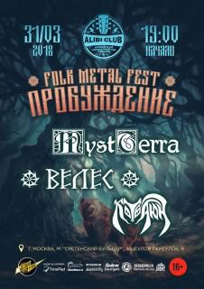 2018.03.31 - Folk Metal Fest: Пробуждение