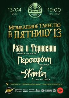 2018.04.13 - Музыкальное таинство в пятницу 13е: Рада и Терновник, Персефона и Жатва