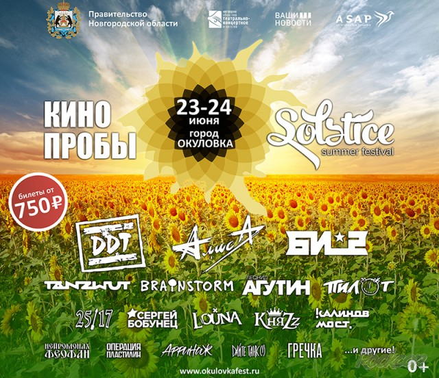 2018.06.23-24 - Ежегодный фестиваль КИНОпробы. SOLSTICE.