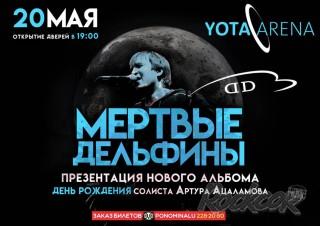 2018.05.20 - концерт-презентация нового альбома группы «Мертвые Дельфины»