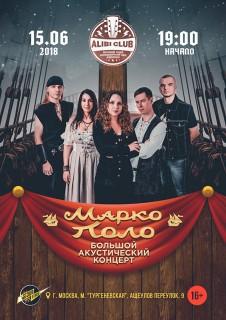 2018.06.15 - фолк группа Марко Поло (Акустика)