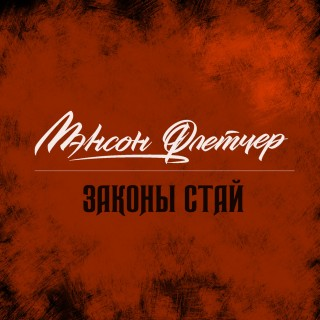 Второй сингл группы Мэнсон Флетчер.