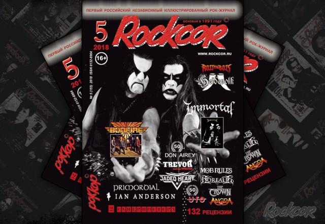 Rockcor 2018 N5 - Читайте в номере