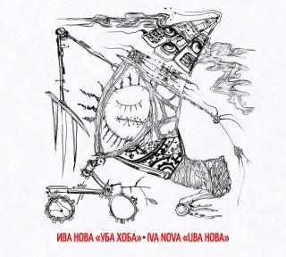 15 сентября увидит свет новый альбом группы Ива Нова – «УБА ХОБА».