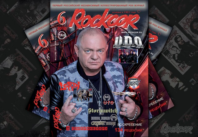 Rockcor 2018 N6 - Читайте в номере