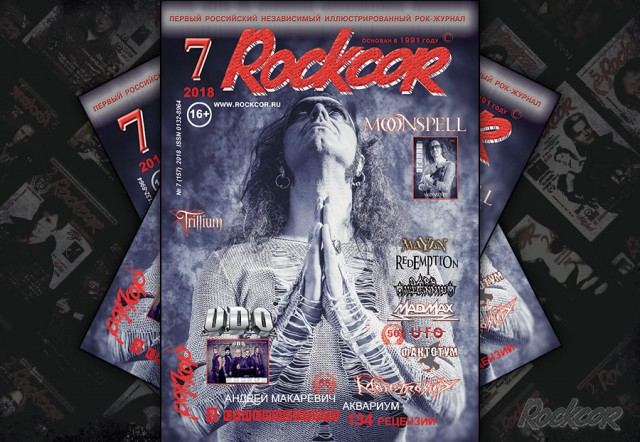 Rockcor 2018 N7 - Читайте в номере