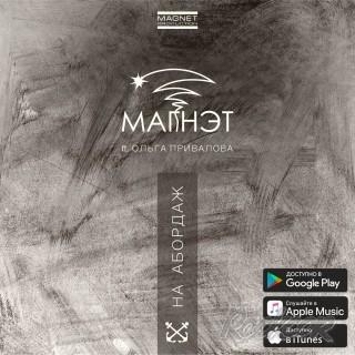 Новый сингл проекта Магнэт
