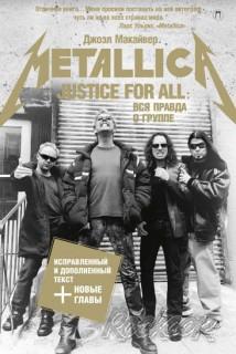 Книга о Metallica вышла с новыми главами