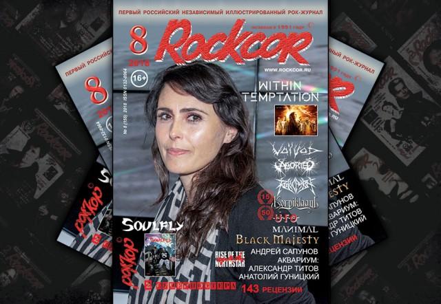 Rockcor 2018 N8 - читайте в номере