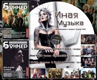 """Новый выпуск музыкального журнала """"Бункер""""."""