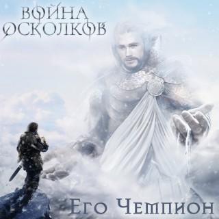 """Новый трек метал-оперы Война Осколков - """"Его Чемпион"""""""