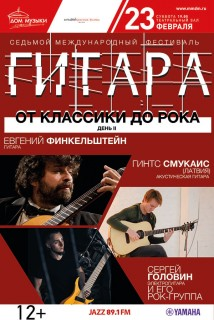 2019.02.23 - «Гитара. От классики до рока» VII Международный фестиваль. День второй