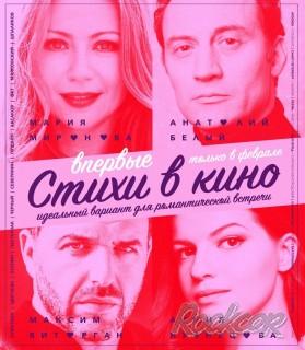 Актер Анатолий Белый подарит зрителям «Четыре идеальных свидания»