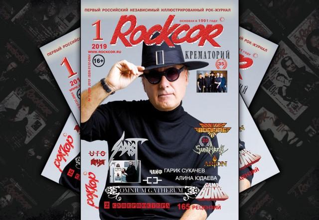 Rockcor N1 (2019) - Краткое содержание номера