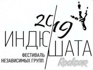 Фестиваль «Индюшата 2019» проедет по стране: от Калининграда до Владивостока