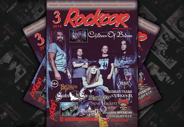 Rockcor N3 (2019) - Краткое содержание номера