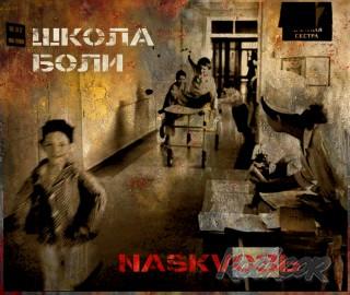Новый мини-альбом гранж группы Насквозь