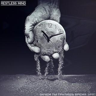 Новый EP Restless Mind - 'Зачем Ты Тратишь Время Зря?'