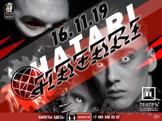 2019.11.16 - Исландский арт-проект HATARI выступит в России!