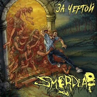 Дебютный альбом Smerdead - 'За Чертой'