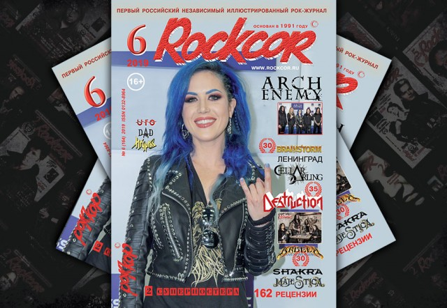 Rockcor N6 (2019) - Краткое содержание номера