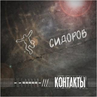"""Новый видеоклип пост-панк группы Контакты - """"Сидоров"""""""