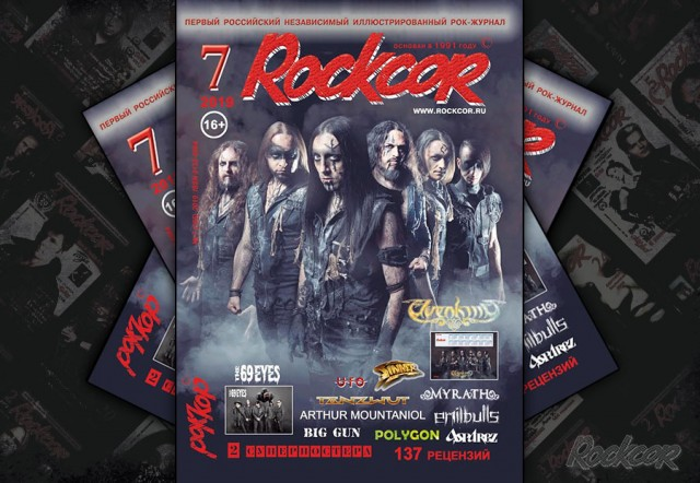 Rockcor N7 (2019) - Краткое содержание номера