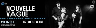 2020.02.15- Французы NOUVELLE VAGUE отметят 15-летие в МОРЗЕ!