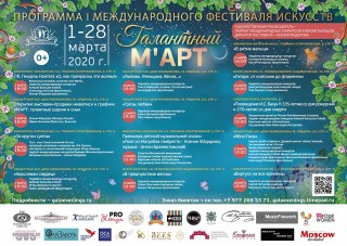2020.03 - Международный фестиваль искусств «Галантный М'АРТ».