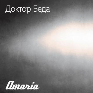 AMARIA – «Доктор Беда» (сингл)