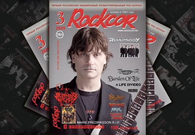 Rockcor N3 (2020) - краткое содержание номера