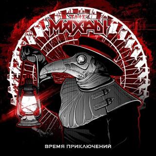 "THE МАХРЫ - ""ВРЕМЯ ПРИКЛЮЧЕНИЙ"" (EP) (читайте в Rockcor N4 за 2020 год)"