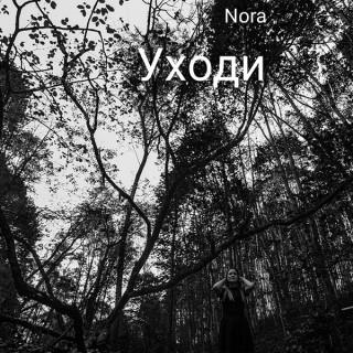 "NORA - ""УХОДИ"" (Single) (читайте в Rockcor за 2020 год)"