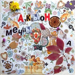Альбом «Мечты» легендарной группы АукцЫон