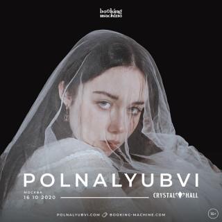 2020.10.16,25 - polnalyubvi - большие сольные концерты в Москве и Петербурге.