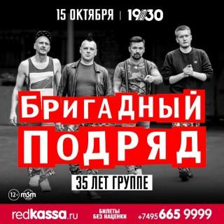 2020.10.15 - «Бригадный Подряд»  в клубе «1930 Moscow»