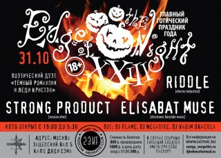 "2020.10.31- Halloween Party ""Edge Of The Night XXIII"""