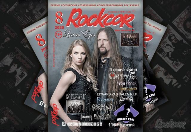 Rockcor N8 (2020) - краткое содержание номера