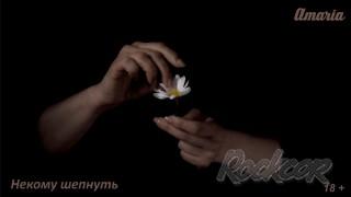 AMARIA релиз нового клипа