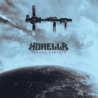 Новый сингл группы Korella
