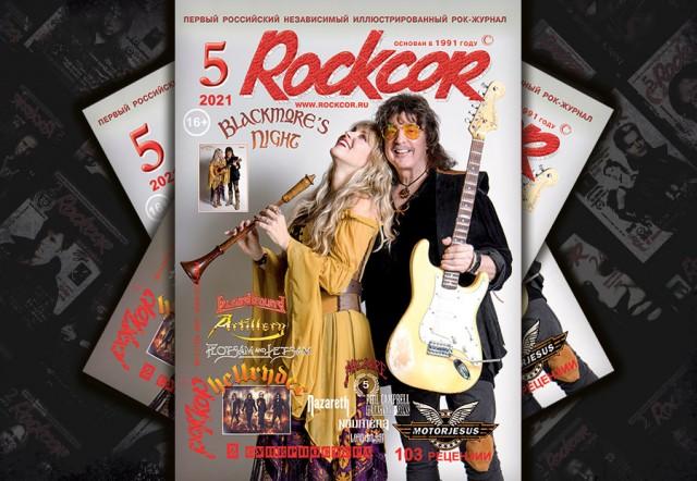 Rockcor N5 (2021) - краткое содержание номера